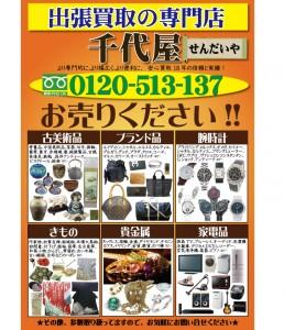 骨董品 ブランド品 着物などの出張買取専門 千代屋(せんだいや)0120-513-137