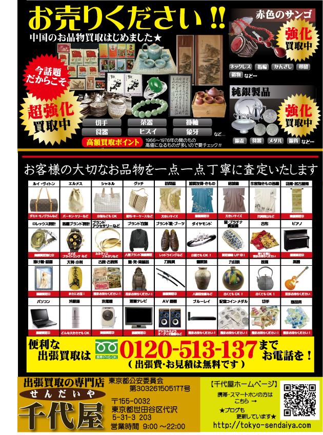 珊瑚、ジュエリー、古美術、切手買い取ります。0120-513-137