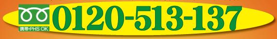 世田谷 出張買取 フリーダイヤル 0120-513-137