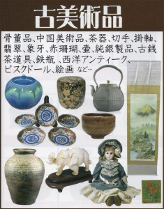 骨董、古美術、出張買取品目