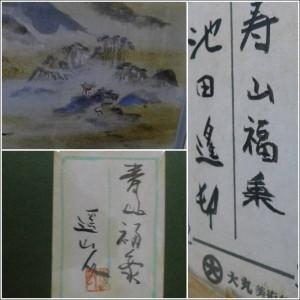 池田遥邨 寿山福乗