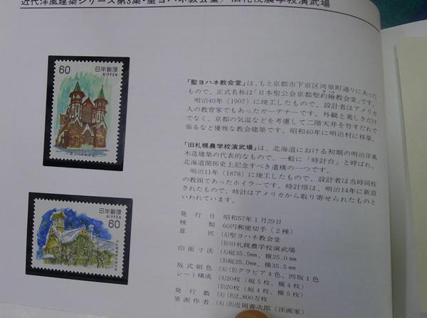 特殊切手長 1972年~1982年 未完 総額16130円