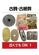 古銭、古い紙幣の買取の写真