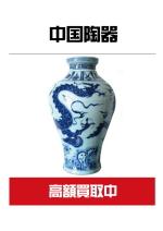 中国陶器の出張買取の写真