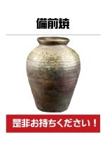 備前焼などの陶器の買取