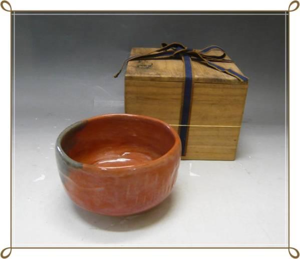 九代 大樋長左衛門 抹茶碗 茶器 茶道具