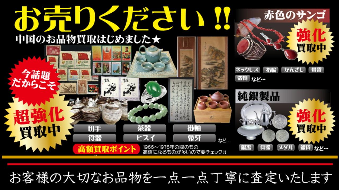 珊瑚、翡、中国骨董の買取