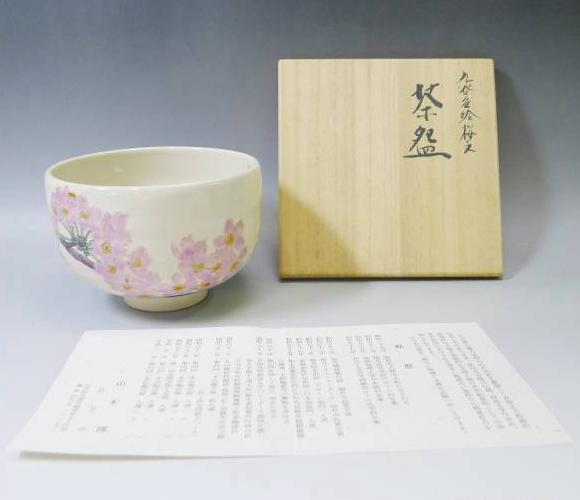九谷焼 茶碗 山本 博  芳岳