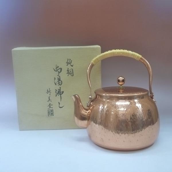 新美堂 純銅製 御湯沸し