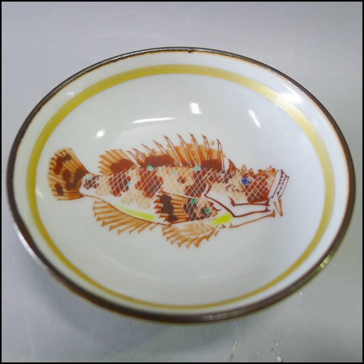 九谷焼 武腰 潤 赤絵鮫 酒盃 酒器
