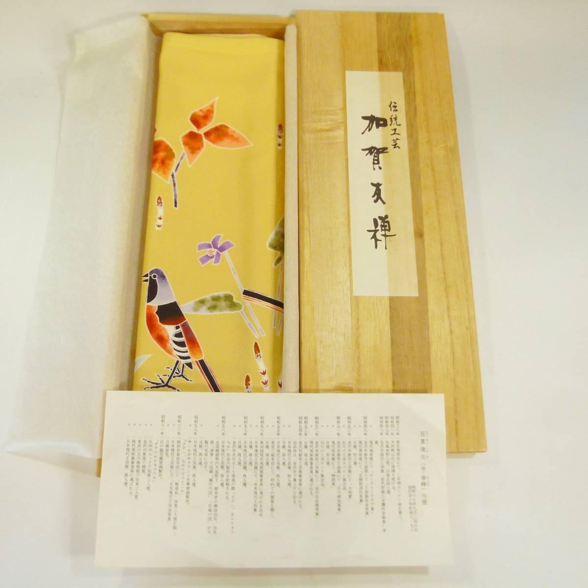 伝統工芸 加賀友禅 作家物 百貫俊夫 号:華峰 卓布 テーブルセンター