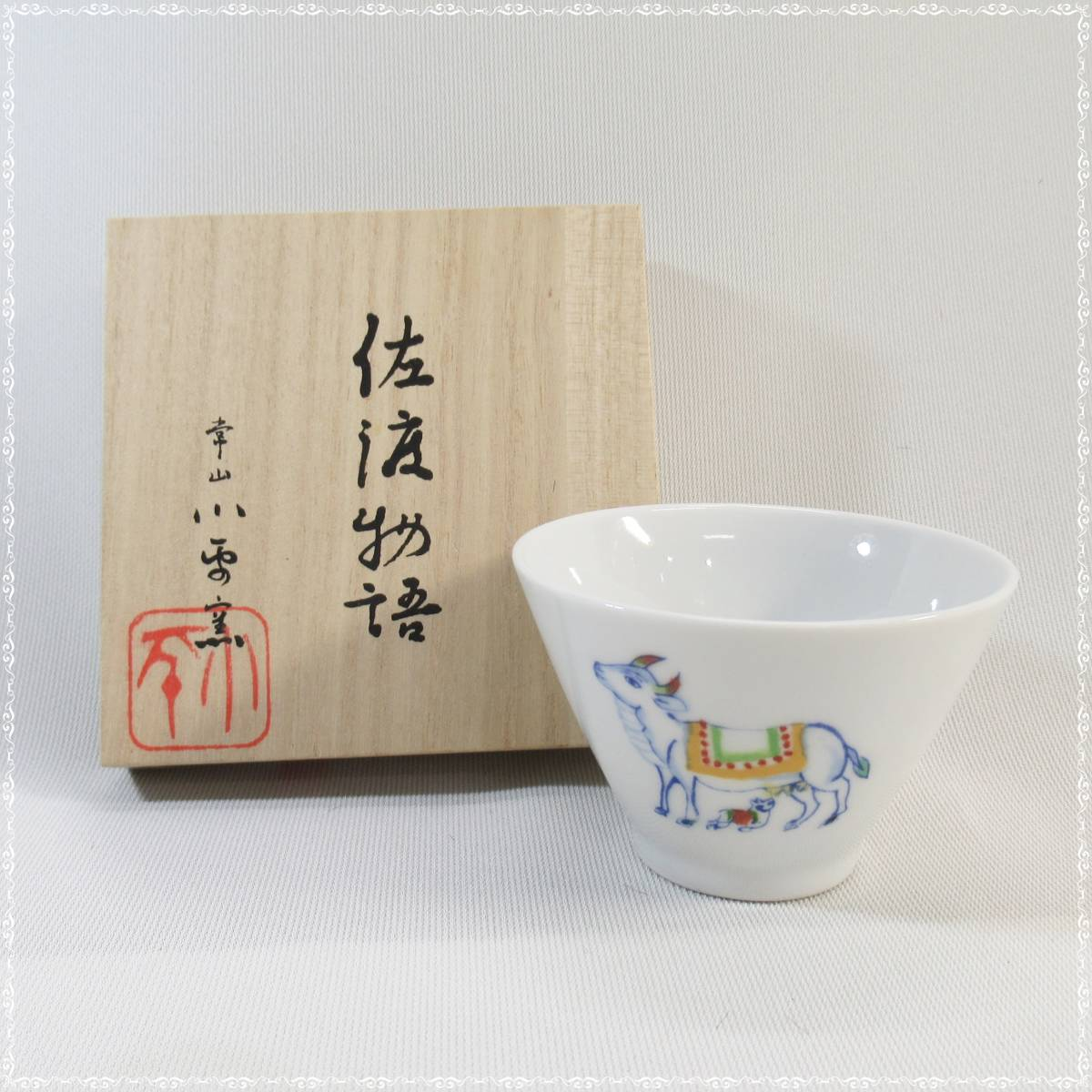 三浦小平二 常山 小平窯 「佐渡物語」 ぐい呑 共箱